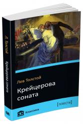купити: Книга Крейцерова соната