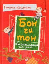 buy: Book Бон чи тон або гарні манери для дітей