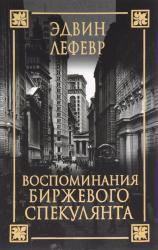 купить: Книга Воспоминания биржевого спекулянта