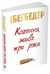 купить: Книга Кохання живе три роки