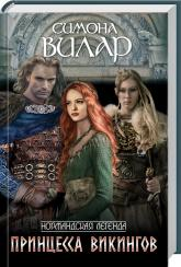 купить: Книга Принцесса викингов