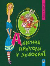 buy: Book Алісині пригоди у Дивокраї