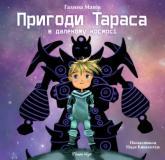 купить: Книга Пригоди Тараса в далекому космосі