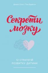 купить: Книга Секрети мозку. 12 стратегій розвитку дитини