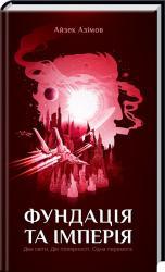 купить: Книга Фундація та Імперія. Книга 2