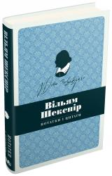 купить: Блокнот Вільям Шекспір. Нотатки і цитати. Блокнот