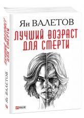 купить: Книга Лучший возраст для смерти
