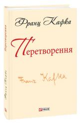 buy: Book Кафка Ф.Перетворення
