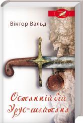 купить: Книга Останній бій Урус-шайтана