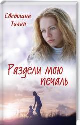 купить: Книга Раздели мою печаль