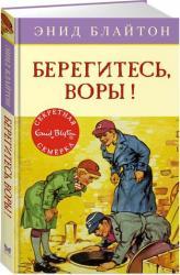 купить: Книга Берегитесь, воры!