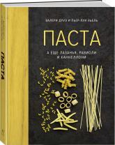 купить: Книга Паста, а еще лазанья, равиоли и каннеллони (хюгге-формат)