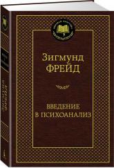 купить: Книга Введение в психоанализ
