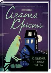 купить: Книга Кишеня, повна жита