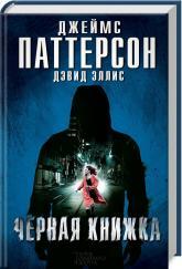 buy: Book Черная книжка
