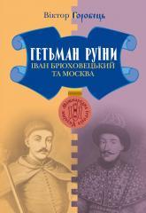 купить: Книга Гетьман Руїни. Іван Брюховецький та Москва
