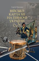 купить: Книга Військо Карла ХІІ на півночі України