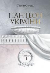 купить: Книга Пантеон України. Книга 1