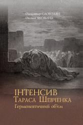 купить: Книга Інтенсив Тараса Шевченка. Герменевтичний об'єм