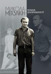 купити: Книга Микола Мерзлікін: пошук досконалості