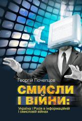 buy: Book Смисли і війни: Україна і Росія в інформаційній і смисловій війні