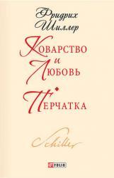 buy: Book Коварство и любовь. Перчатка