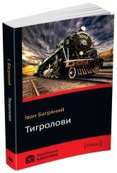 купити: Книга Тигролови