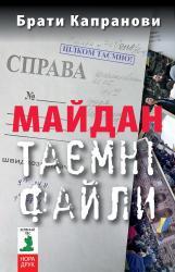 buy: Book Майдан. Таємні файли