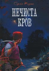 купить: Книга Нечиста кров