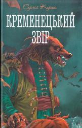 купить: Книга Кременецький звір