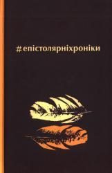 купить: Книга #епістолярніхроніки