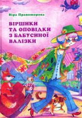 купити: Книга Віршики та оповідки з бабусиної валізки