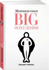 купити: Книга Маленькая книга BIG похудения