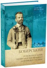 купить: Книга Іван Боберський - основоположник української тіловиховної і спортової традиції