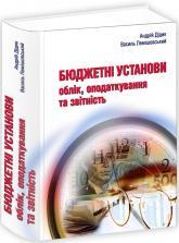купить: Книга Бюджетні установи: облік, оподаткування та звітність