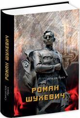 купить: Книга Роман Шухевич