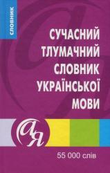 купить: Словарь Сучасний тлумачний словник української мови. 55 000 слів