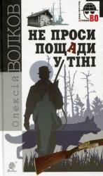 buy: Book Не проси пощади у тіні