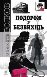 купити: Книга Подорож у безвихідь
