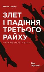 купить: Книга Злет і падіння Третього Райху. Історія нацистської Німеччини. Том 1