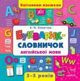 buy: Book Кмітливим малюкам. Букварик-словничок англійської мови