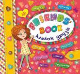 buy: Book Альбом друзів. Friends' book