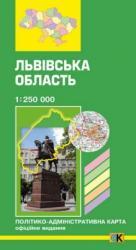 купить: Карта Львівська область. Політико-адміністративна карта м-б 1:250 000