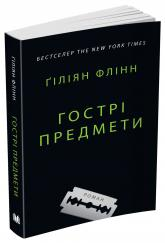 купити: Книга Гострі предмети