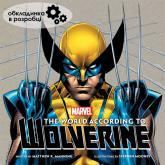 купити: Книга Росомаха. Світ очима супергероя.