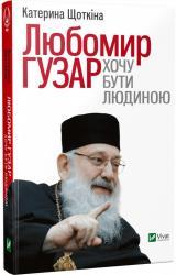 купить: Книга Любомир Гузар. Хочу бути Людиною
