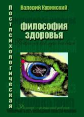 купить: Книга Постпсихологическая философия здоровья. Лекции
