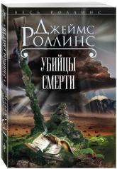 buy: Book Убийцы смерти