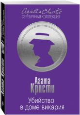 купить: Книга Убийство в доме викария