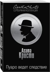купить: Книга Пуаро ведет следствие